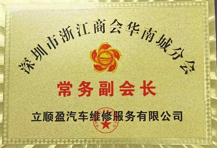 車美福:深圳市浙江商會華南城分會常務副會長