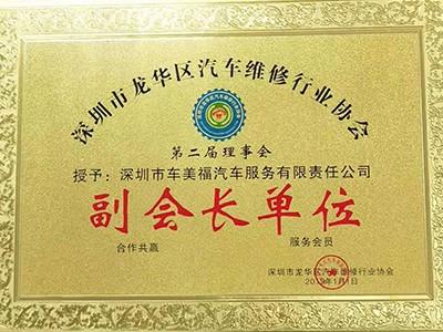 車美福:深圳市龍華區汽車維修行業協會副會長單位