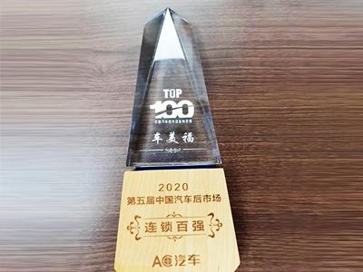 """車美福榮獲2020年第五屆中國汽車后市場""""連鎖百強""""榮譽"""