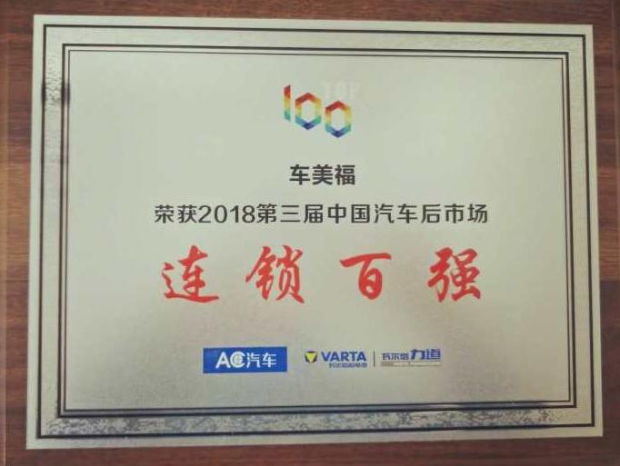 車美福:2018第三屆中國汽車后市場連鎖百強